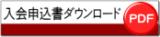 nyukai_download